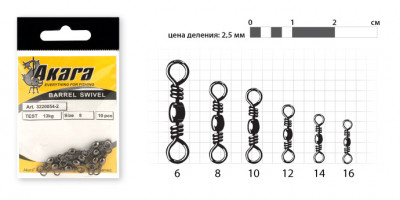 Вертлюг Akara Barrel Swivel 3220055-2 №10 (10 шт.)