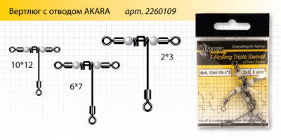 Вертлюг Akara T-Rolling Triple Swivel 2260109 2x3 (3 шт.) с отводом